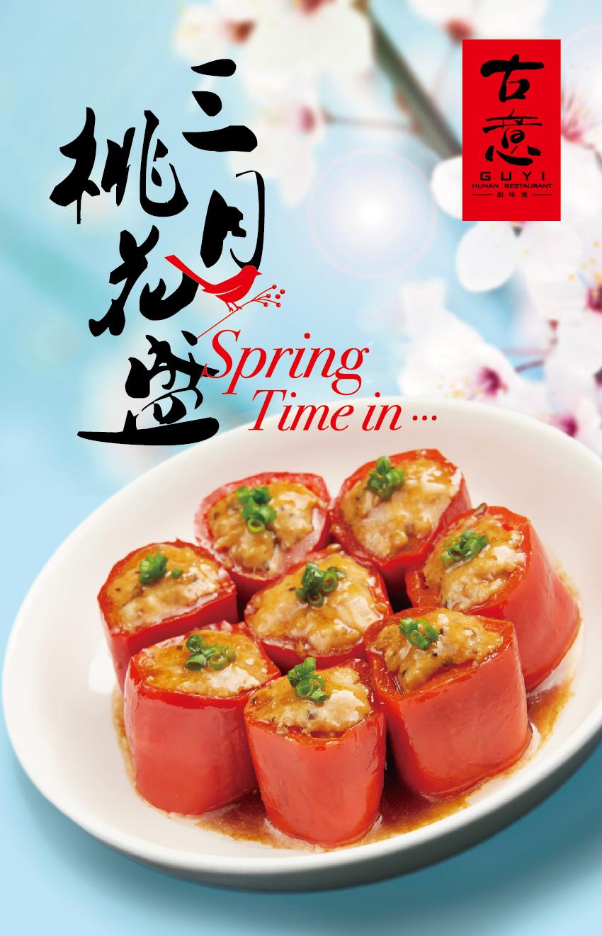 三月桃花盛,暖春意湘浓……